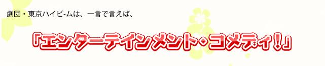 劇団・東京ハイビ-ムは、一言で言えば、「エンターテインメント・コメディ!」