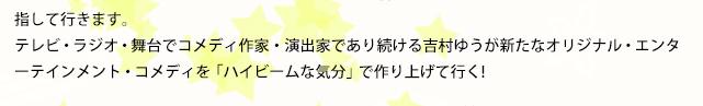 テレビ・ラジオ・舞台でコメディ作家・演出家であり続ける吉村ゆうが新たなオリジナル・エンターテインメント・コメディを「ハイビームな気分」で作り上げて行く!