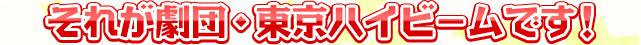 それが劇団・東京ハイビ-ムです!
